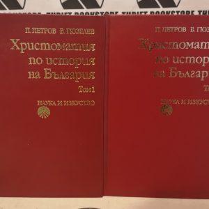 Христоматия по история на България. Том 1-2