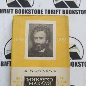 Миклухо Маклай