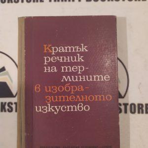 Кратък речник на термините в изобразителното изкуство
