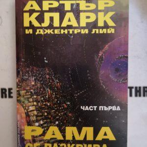 Рама. Книга 4: Рама се разкрива... Част 1-2