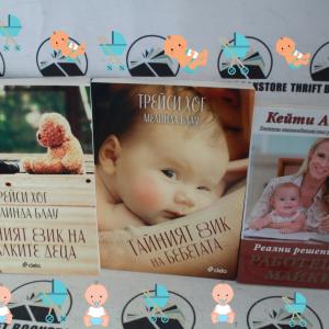 Комплектът включва: 1. Тайният език на малките деца 2. Тайният език на бебетата 3. Реални решения за работещи майки
