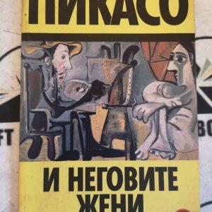 Пикасо и неговите жени
