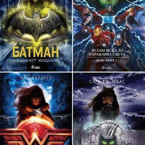 Супергеройски комплект